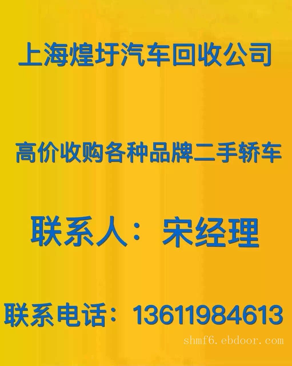 上海报废汽车收购价格