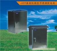 JXFF高级防腐型不锈钢配电箱