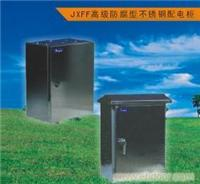 JXFF高级防腐型不锈钢配电柜