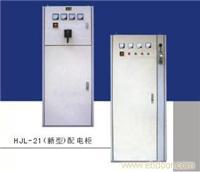 HJL-21(新型)配电柜