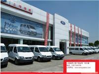上海---全顺汽车4S销售维修中心