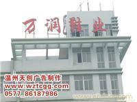 温州广告牌制作\温州广告牌\温州广告牌设计