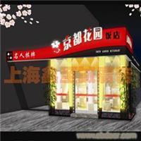 上海酒店招牌/酒店招牌设计/酒店招牌制作