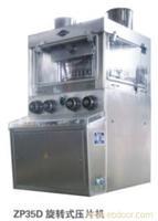 ZP35D压片机