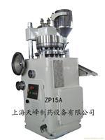ZP-15A大块压片机