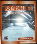 批发食品袋,供应食品袋,食品袋价格,北京食品袋