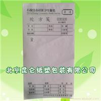 内蒙古电脑票据印刷公司