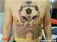 纹身 上海纹身