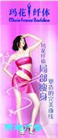 美容产品广告布喷绘案例-广告设计制作、现场喷绘写真