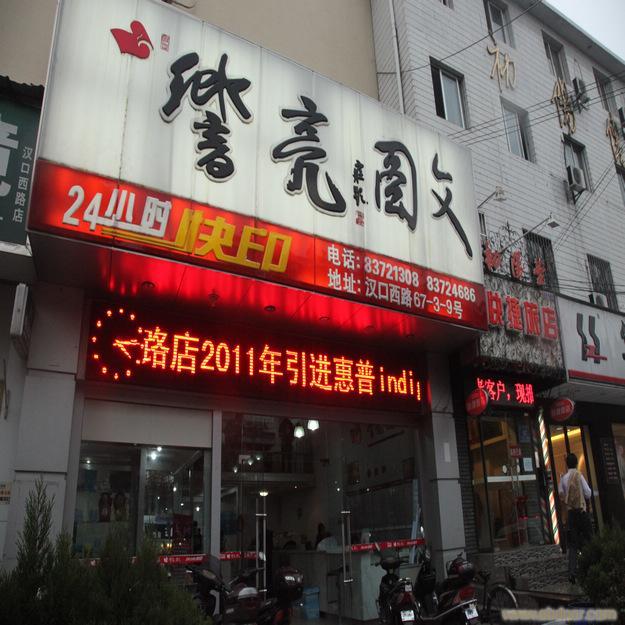 南京专业图文制作