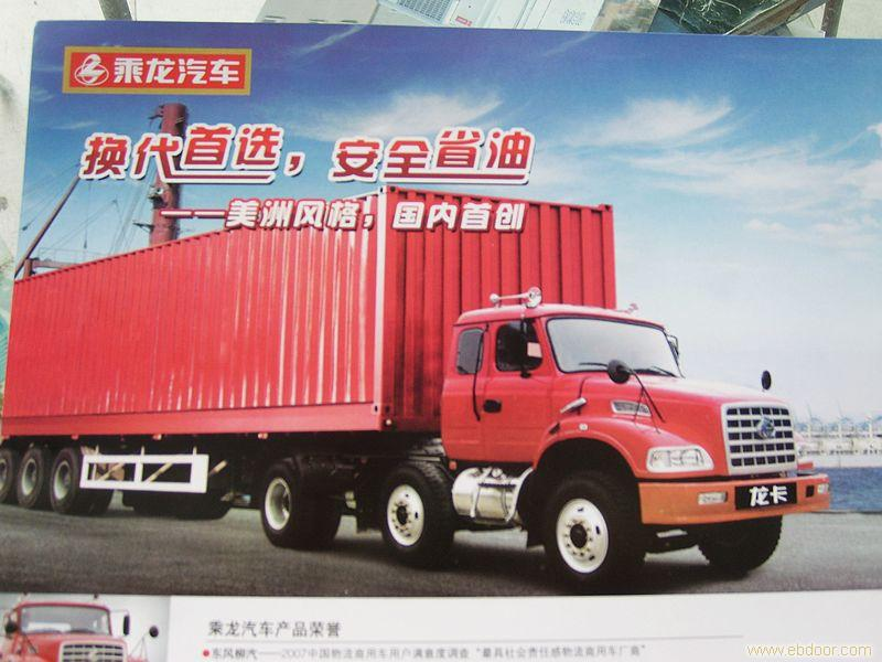 东风乘龙厢式货车_上海东风汽车/上海东风乘龙厢式货车
