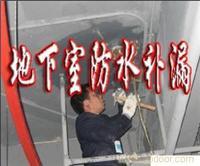 上海地下室防水-云风防水公司
