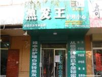 黑发王甘肃店