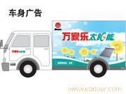 上海公交车身广告喷绘设计公司