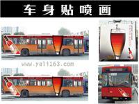 上海公交车身广告制作公司、公交车广告喷绘设计公司