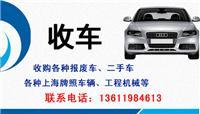 上海二手报废汽车收购网_回收上海叉车回收