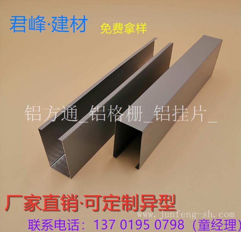 上海铝方通厂家-方通与条板组装