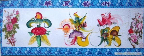 中国花鸟字画