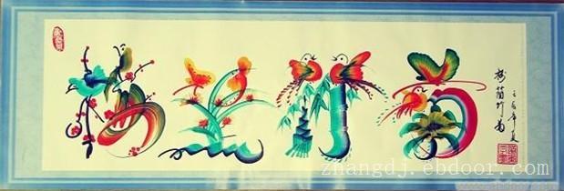 梅兰竹菊-上海花鸟字画工作室