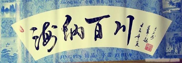 海纳百川-民间花鸟字画
