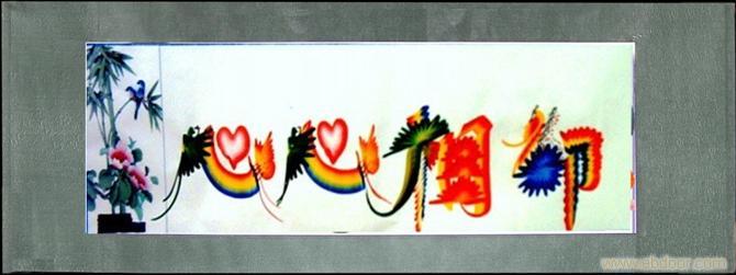 心心相印-上海花鸟字画制作