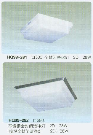 HQ98-281/HQ99-282吸顶灯
