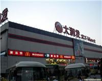 大润发超市(华东区各连锁店)风管清洗工程