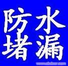 上海专业防水堵漏公司-云风防水工程公司