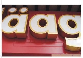 双层亚克力吸塑LED发光字 吸塑字广告门头字招牌