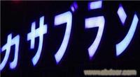 日本料理精品铁皮烤漆围边LED亚克力发光字门头招牌发光字