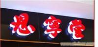 三面发光门头招牌 LED亚克力吸塑字广告发光字灯箱 招牌字