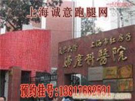 上海医院挂号/上海红房子医院预约挂号/上海红房子医院预约挂号及住院办理