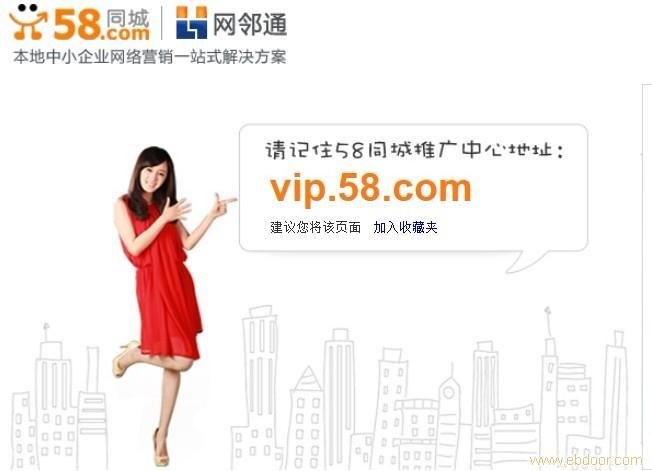 上海58同城招聘网邻通/58招聘热线