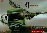 上海东风卡车专卖   上海东风汽车报价