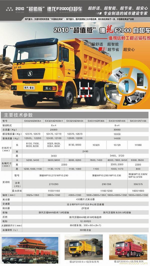 上海陕汽专卖68066339