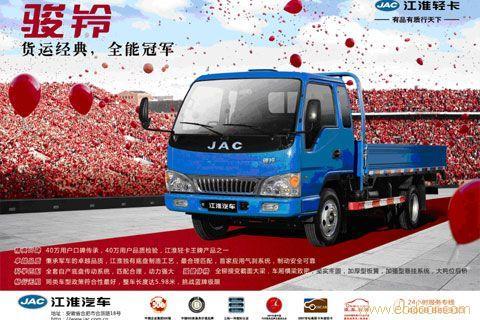 上海江淮卡车专卖-02133897902