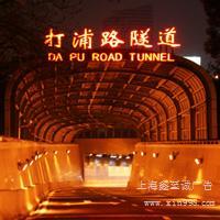 广告工程制作/上海广告工程专业制作/上海广告工程设计公司/上海广告工程制作广告公司