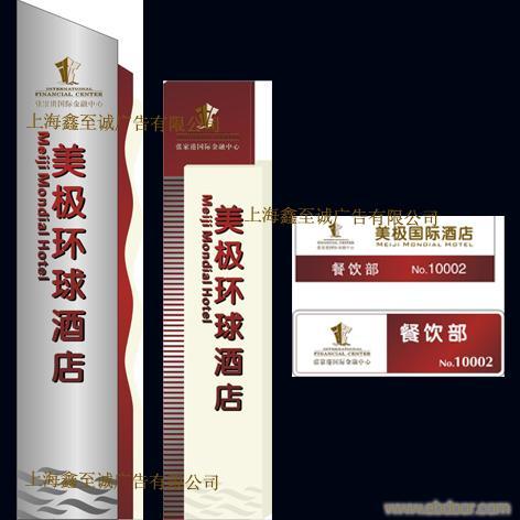 指示牌 酒店指示牌 环球酒店指示牌专业设计 宾馆指示牌指示牌设计及制作厂家    上海 苏州 南京