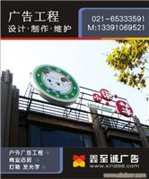 上海广告策划公司、上海广告工程、上海广告公司、上海广告策划设计公司