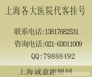 上海汾阳路五官科医院代挂号/上海复旦大学附属眼耳喉鼻科医院代挂号代办理住院