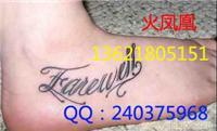 浦东纹身店