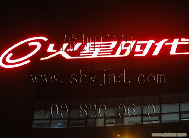 YJJXZ011 不锈钢楼顶LED发光字
