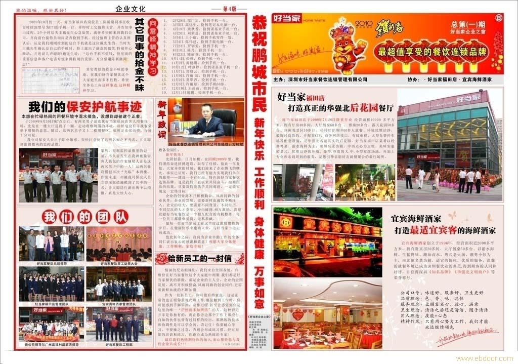 上海印务|上海浦东印刷公司|报纸  报纸印刷|报纸排版设计|新闻
