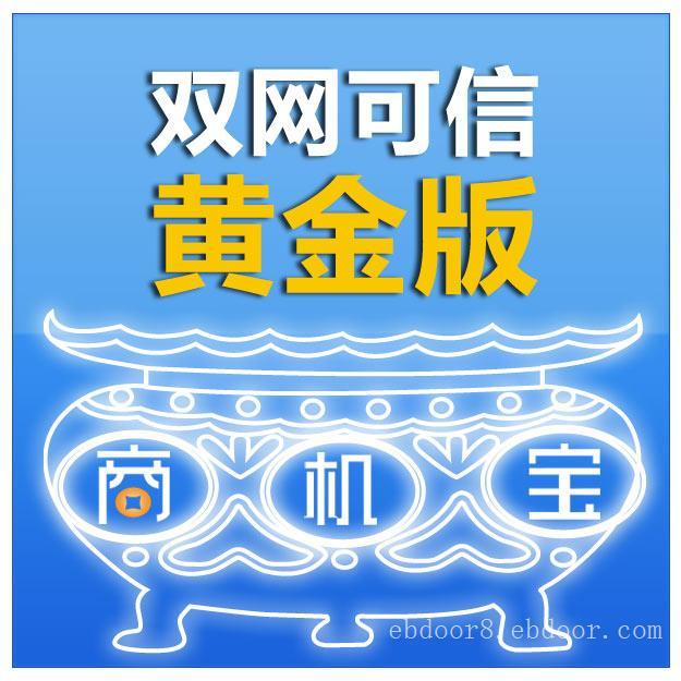 商机宝@双网可信黄金版