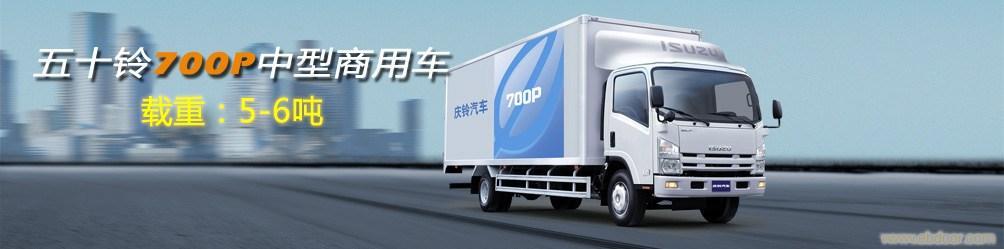 上海五十铃700P货车销售68066339