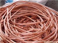 西安废铜线回收公司电话