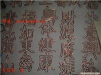 铜字书法展示15000096912