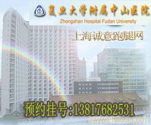 上海中山医院网上预约代挂号/中山医院心内科代挂号/呼吸科挂号/外科代挂号