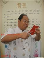 民俗文化艺术_剪纸