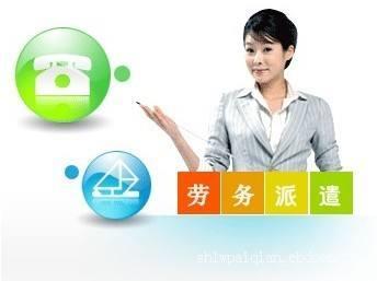 上海人力资源外包